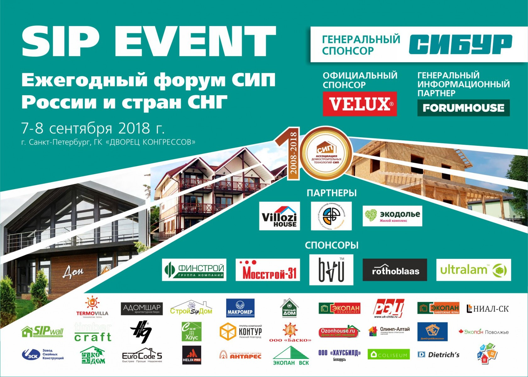 sip-event-2018-8