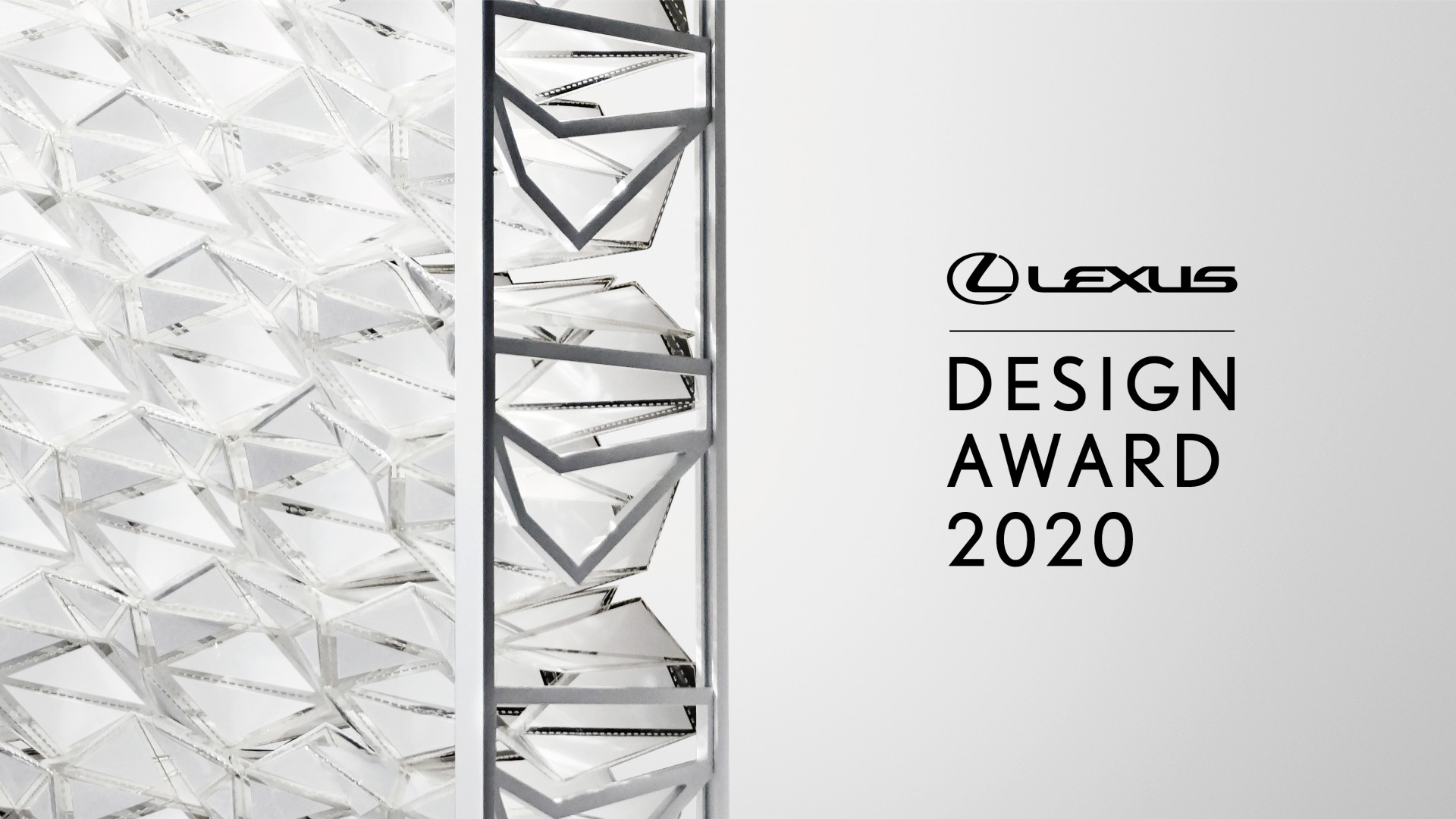 Lexus Design Award 2020 main visual