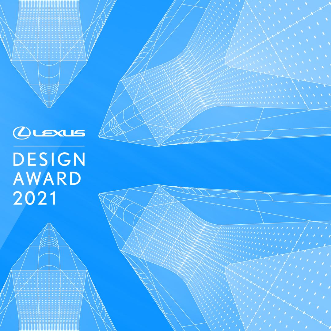 l'appel à candidatures pour le lexus design award 2021 est