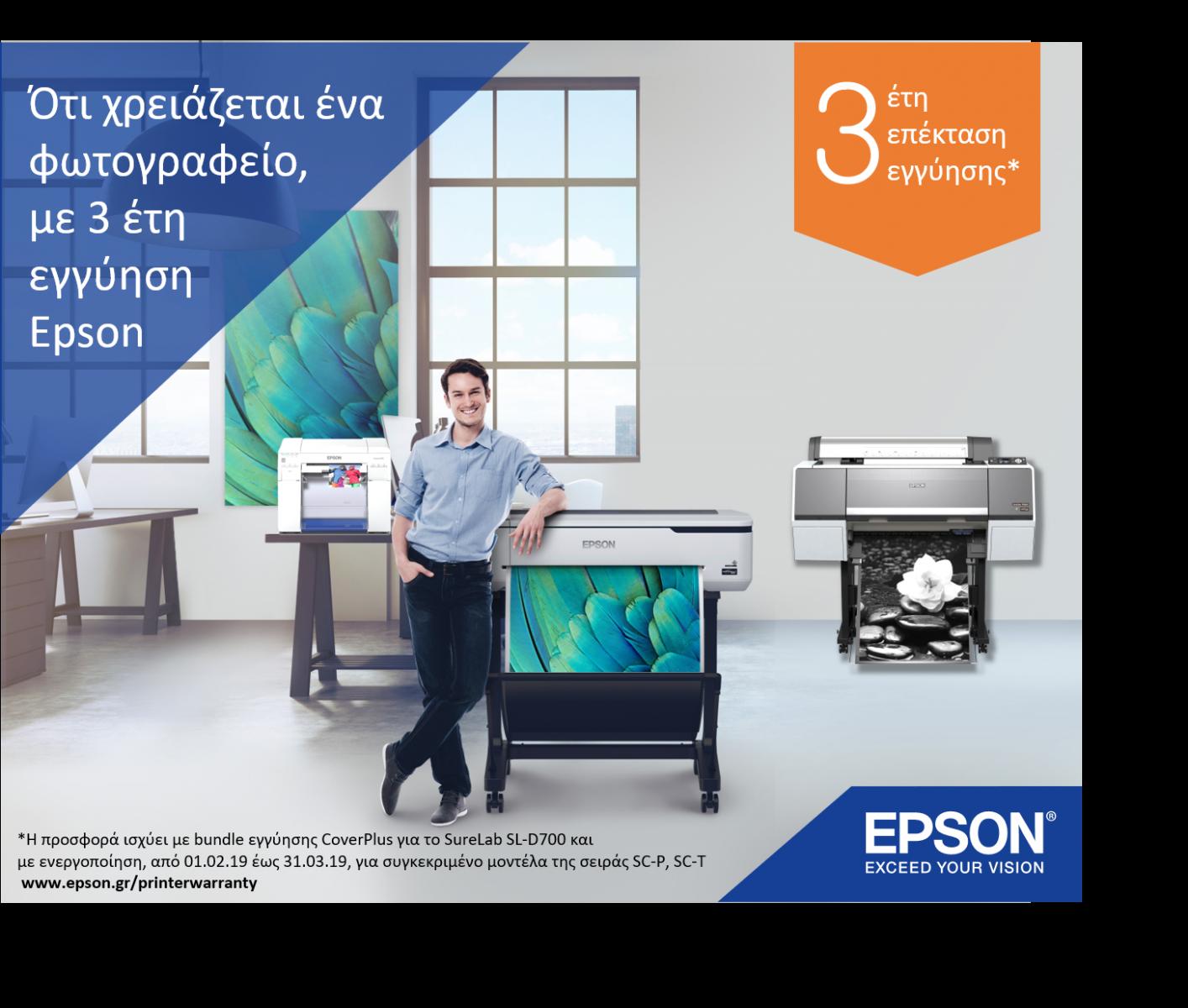 cececf05019 Απογειώστε τη φωτογραφική σας επιχείρηση με τη «σφραγίδα» της εγγύησης Epson