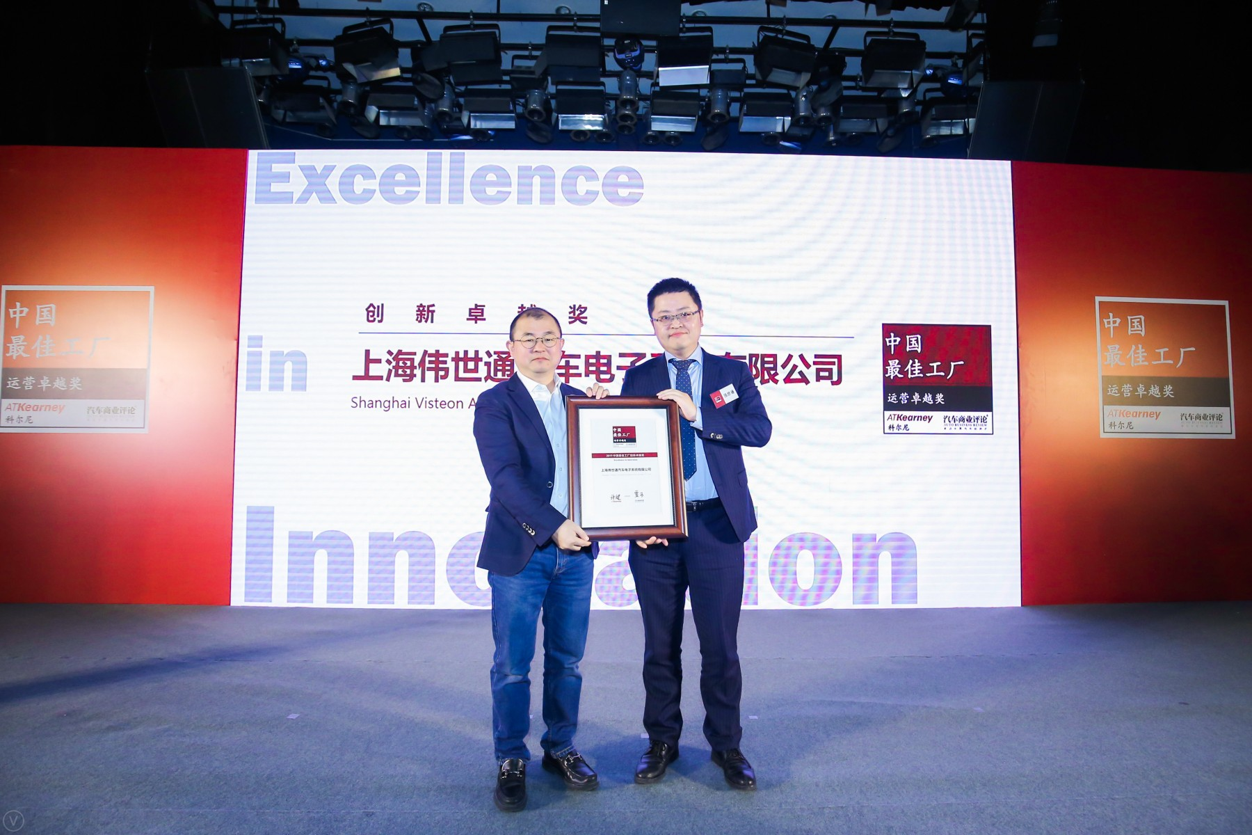Visteon's John Zhuang receives China Factory of the Year award on behalf of SVAE