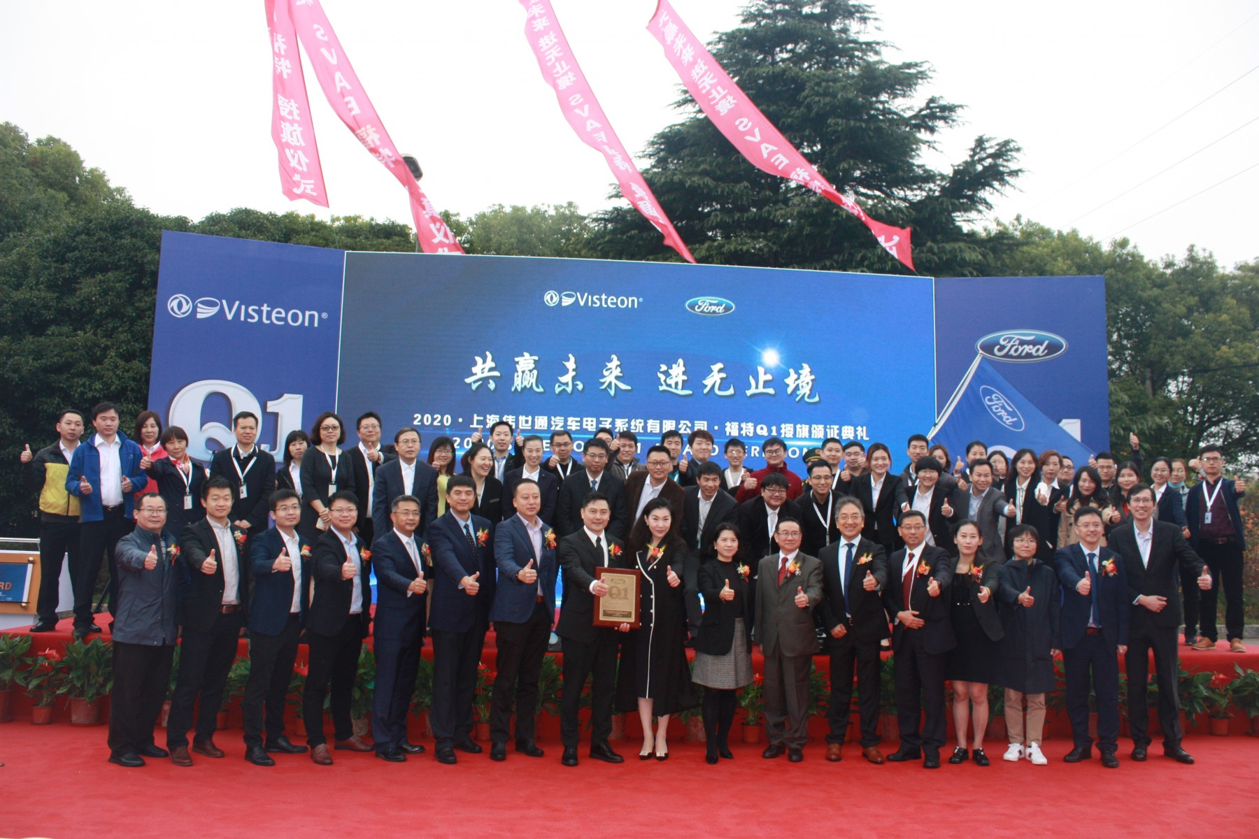 SVAE hosted the Ford Q1 award ceremony in Shanghai on Nov. 20