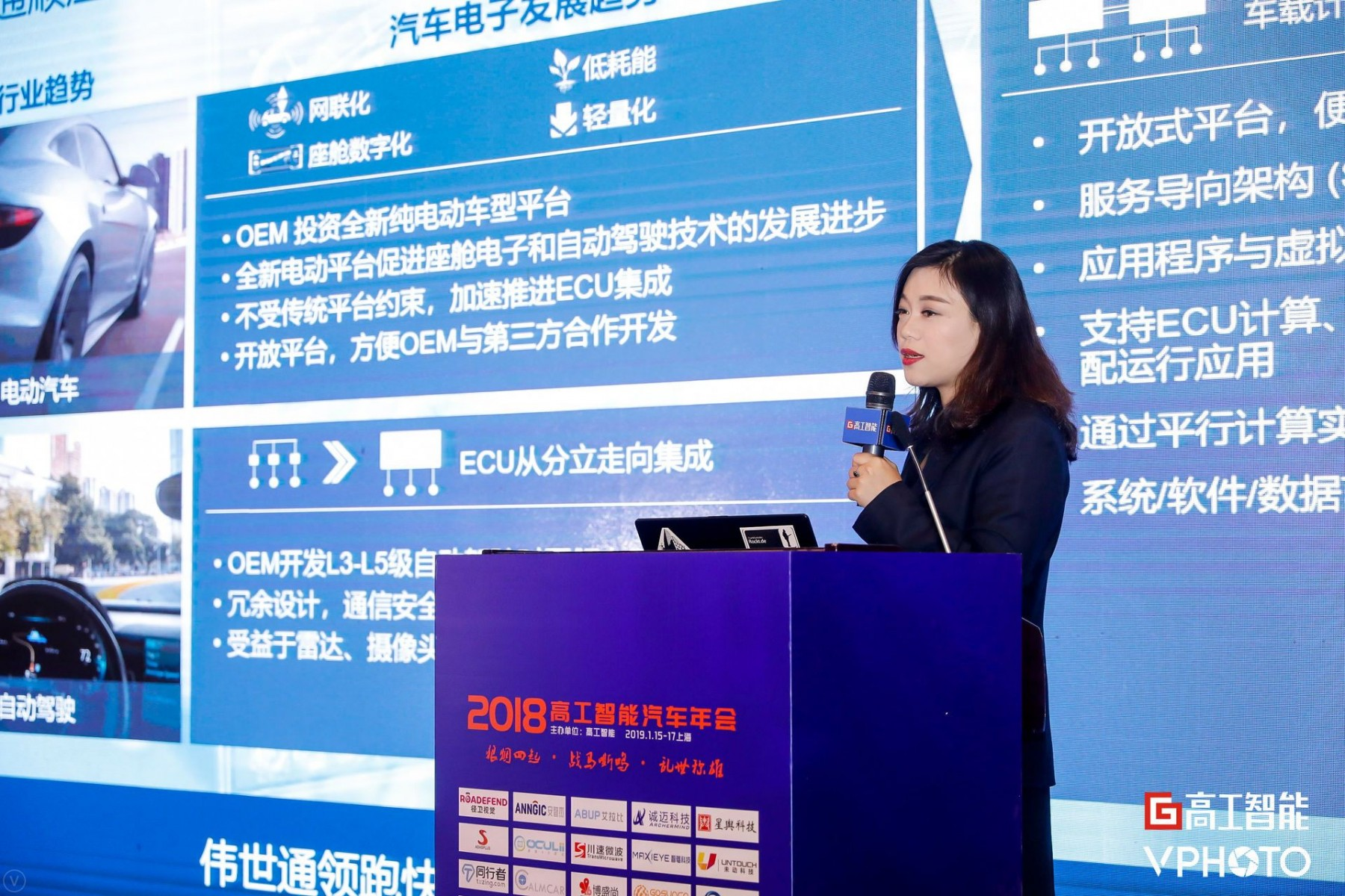 Lily Cai presents to industry peers at the GGAI summit in Shanghai