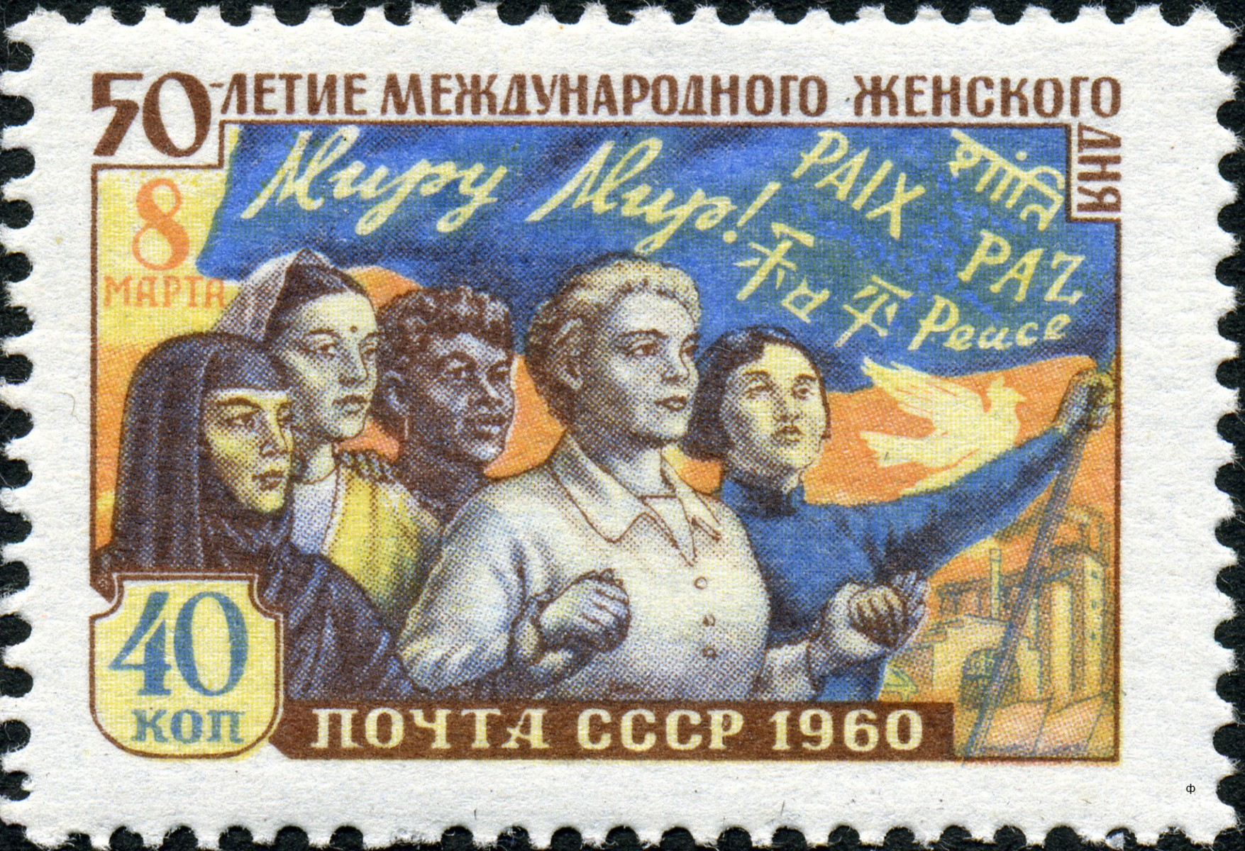 A Soviet postage stame celebrating the 50th anniversary of International Women's Day