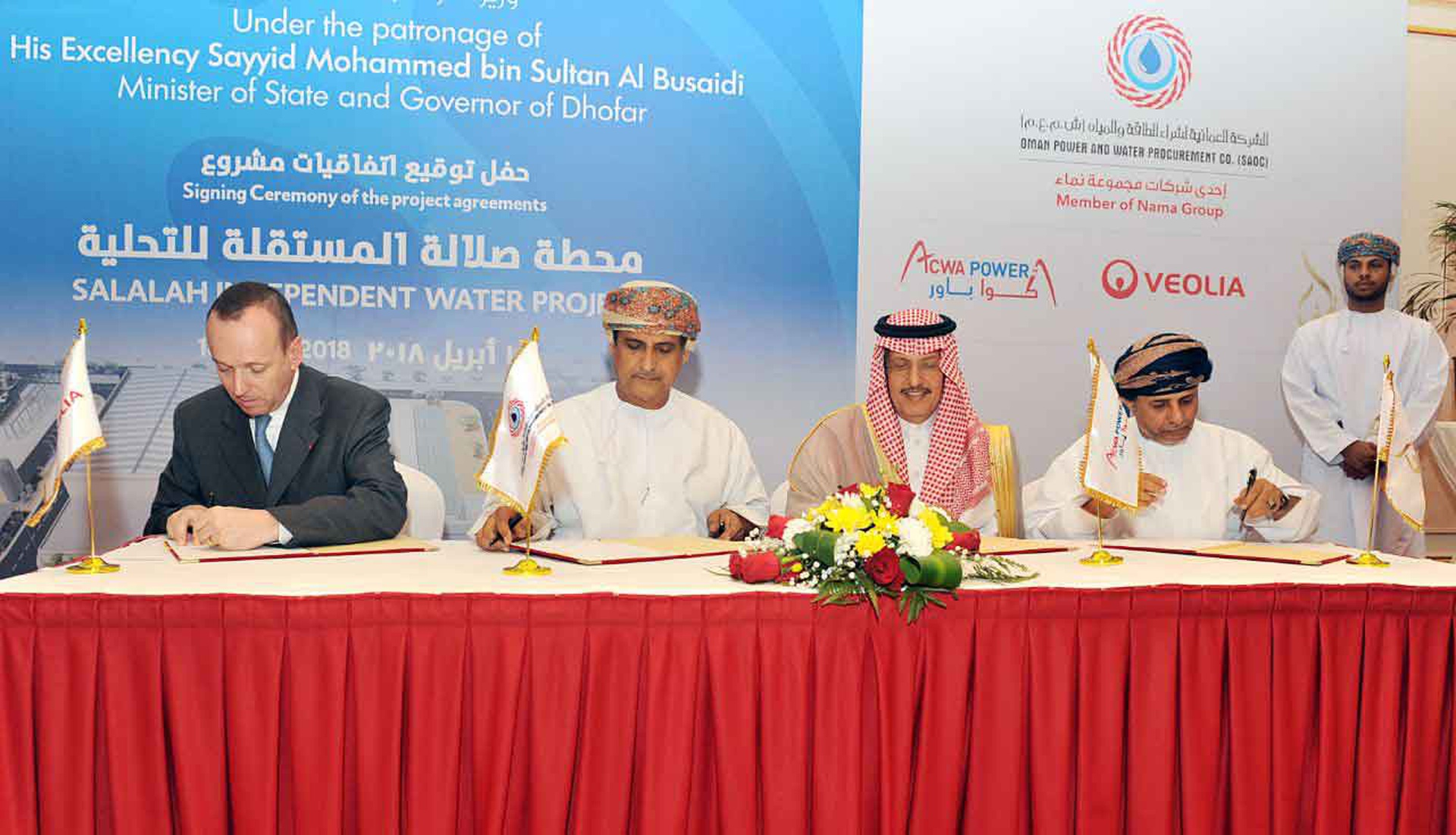 Oman Power and Water Procurement Company signed agreement to develop
