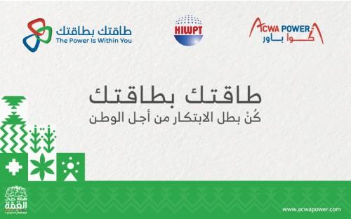 """احتفالاً باليوم الوطني السعودي التسعين: """"أكوا باور"""" تطلق مبادرة """"طاقتك بطاقتك"""" لتمكين ابتكارات الشباب السعودي"""
